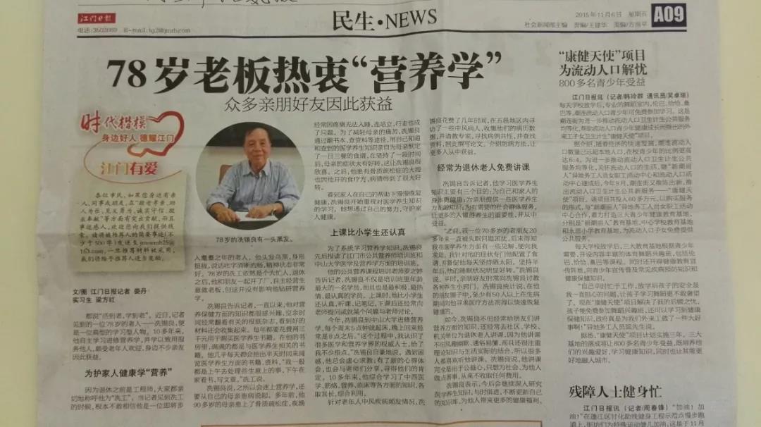 营养师冼锡良先生分享成功经验