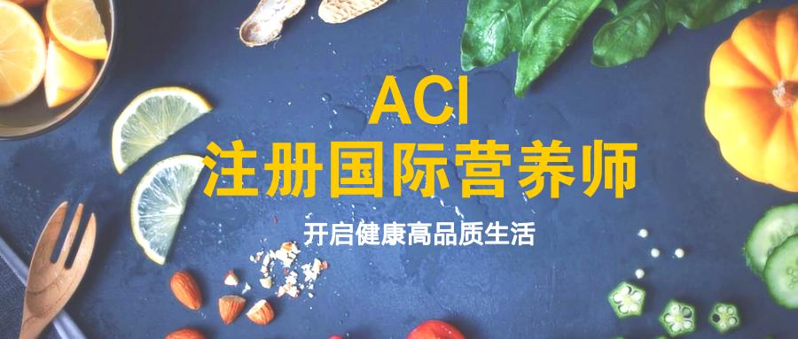 aci注册国际营养师考试