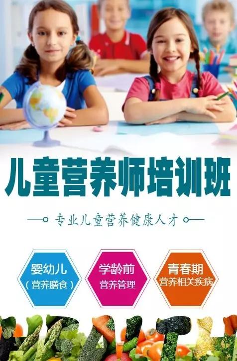 儿童营养师培训班