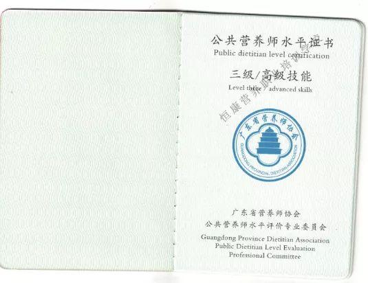 公共营养师证高级证书/三级证书