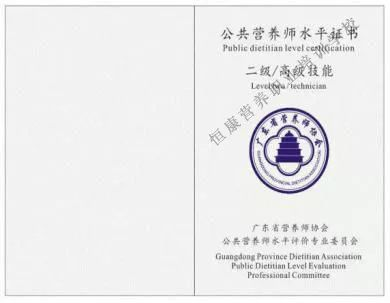 公共营养师证二级证书