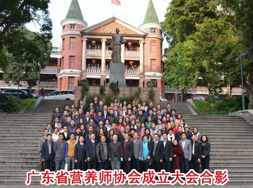 广东省唯一一家国家认可的公共营养师资格证培训机构