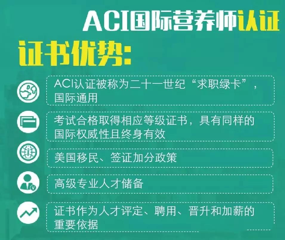 ACI注册国际营养师的优势