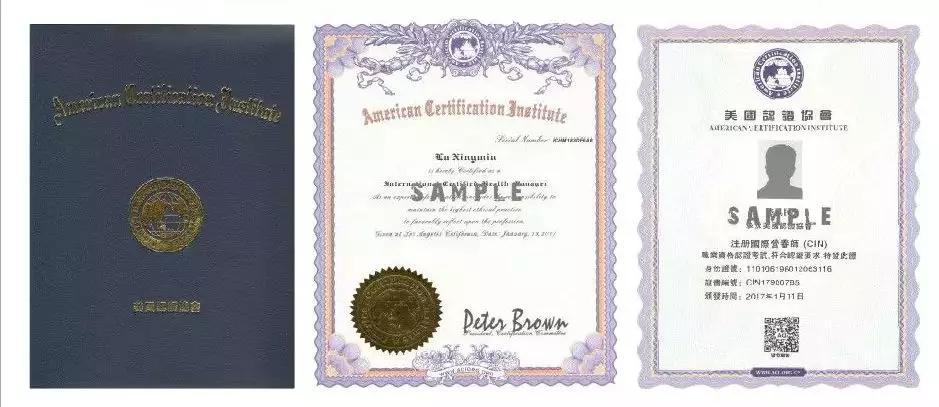ACI注册国际营养师证书样本