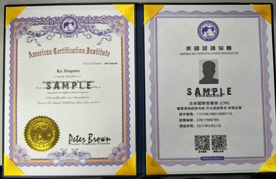 ACI国际注册营养师证书