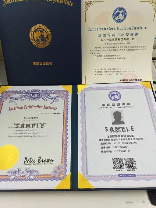 ACI注册国际营养师资格证书