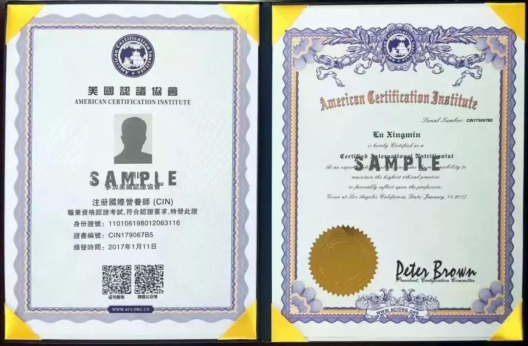 aci营养师资格证书
