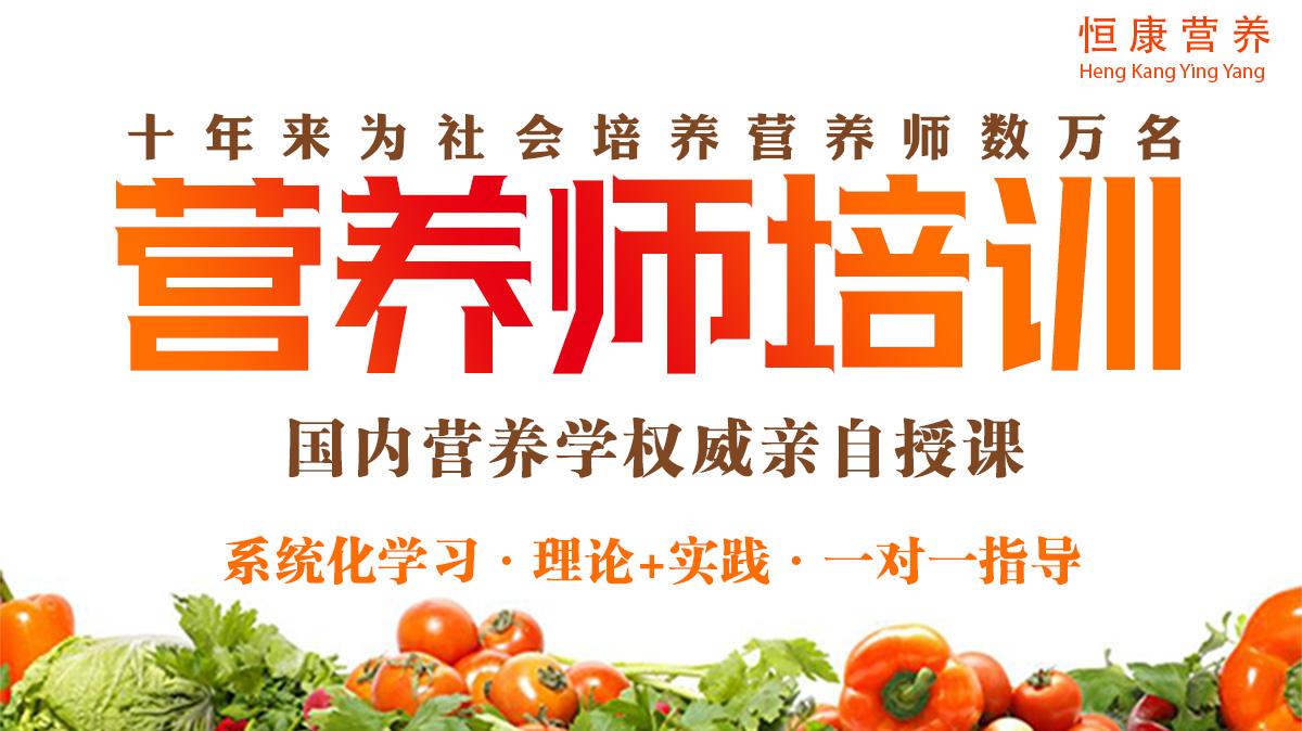 2019年营养师报考官网