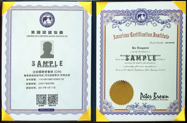 aci营养师证书