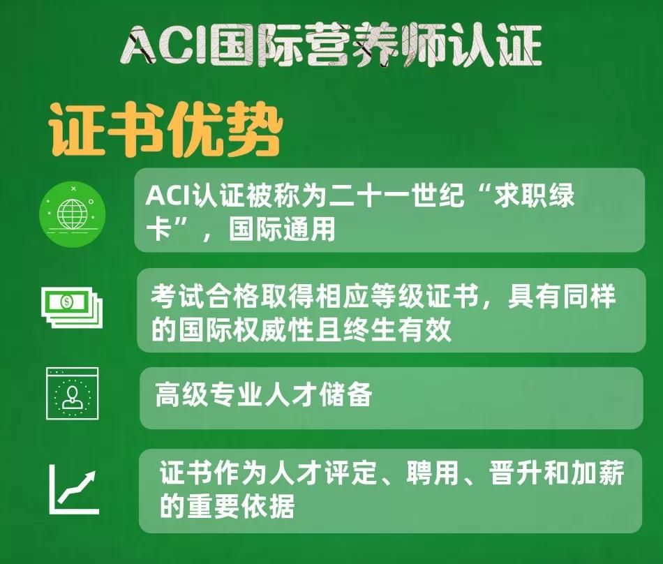 ACI证书优势