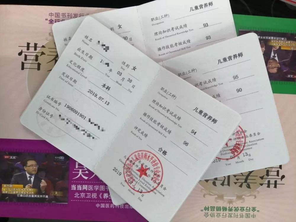 营养师证书