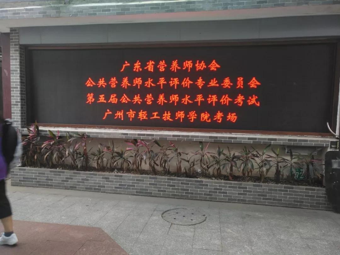 广州专业的公共营养师培训学校
