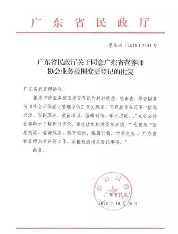 广东省营养师协会成功举办第一届母婴营养师水平评价考试!