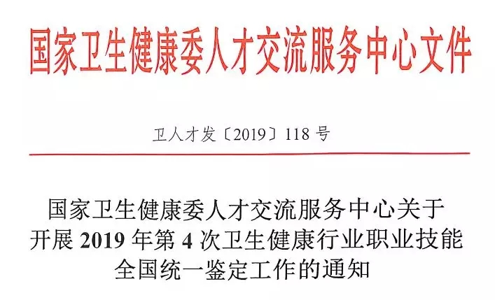 官方公布:2019年11月份第四批健康管理师考试通知