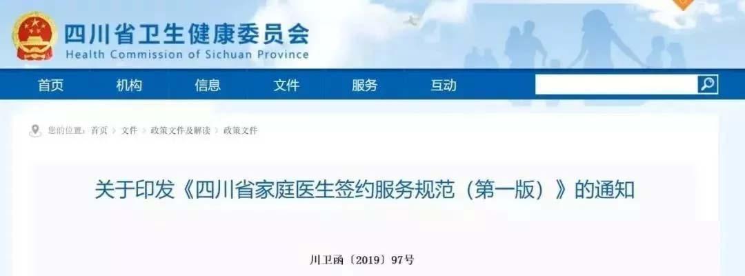 四川省家庭医生签约服务规范(第一版)