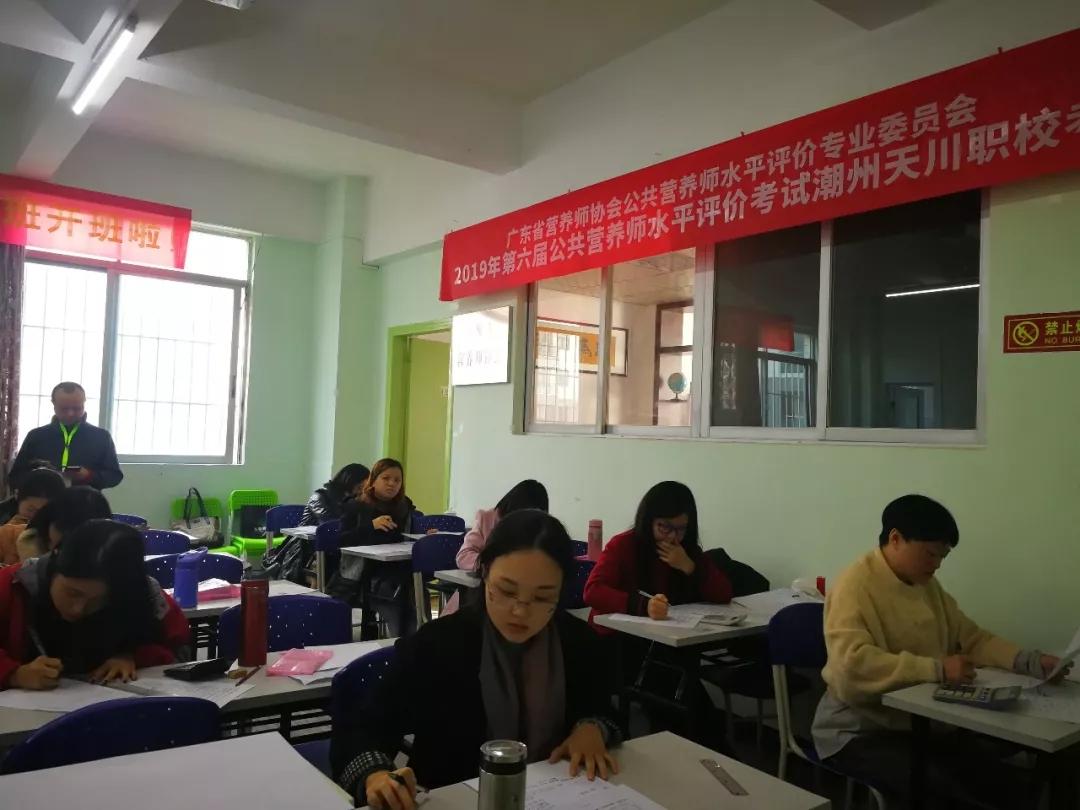 广东省营养师协会成功举办第六届公共营养师水平评价考试!