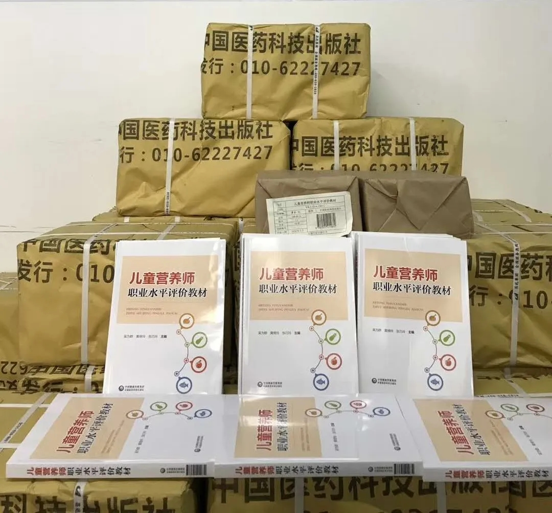 热烈祝贺《儿童营养师》水平评价教材出版发行!