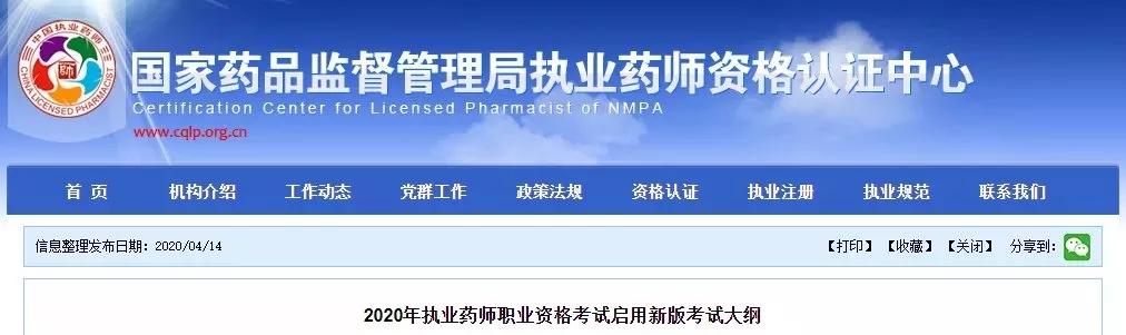 官方公布 | 2020年执业药师考试大纲免费领取