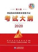 官方公布 | 2020年执业药师考试大纲免费领