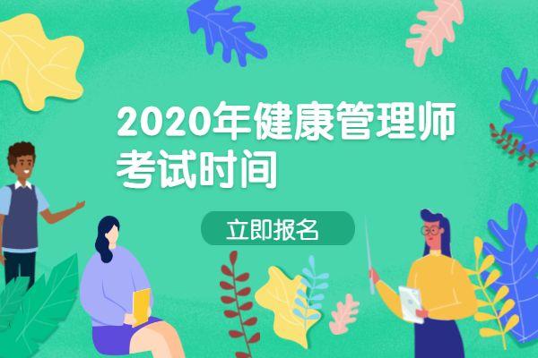 2020年健康管理师考试时间