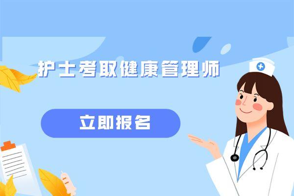 护士考取健康管理师