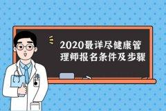 2020最详尽健康管理师报名条件及步骤