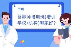 广州营养师培训班(培训学校/机构)哪家好