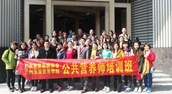 广州天河营养师培训