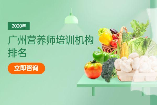广州营养师培训机构排名