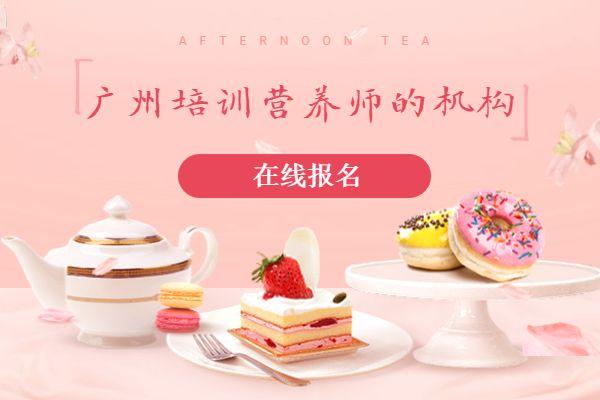 广州培训营养师的机构