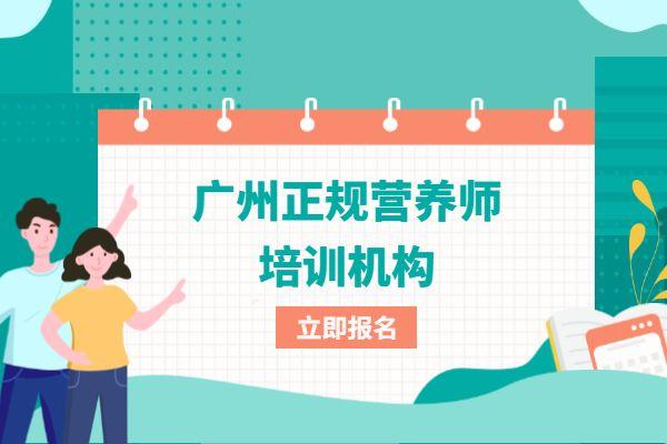 广州正规营养师培训机构