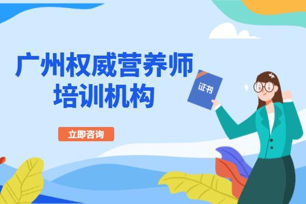 广州权威营养师培训机构