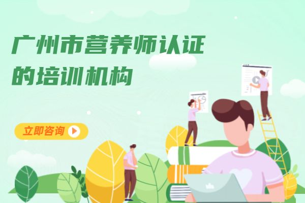 广州市营养师认证的培训机构