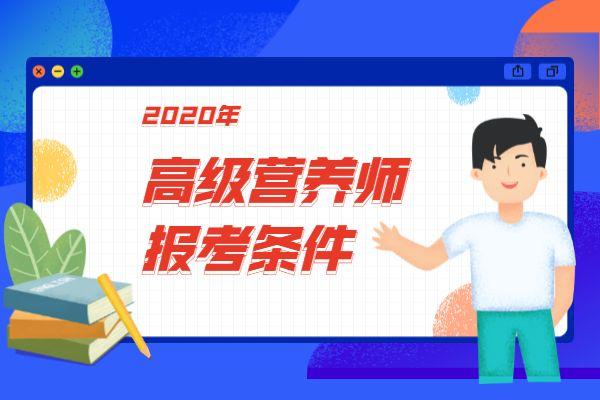 广州高级营养师报考条件