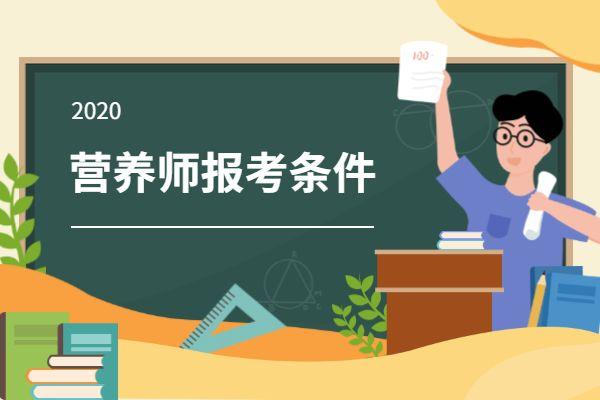 2020年广州营养师报考条件