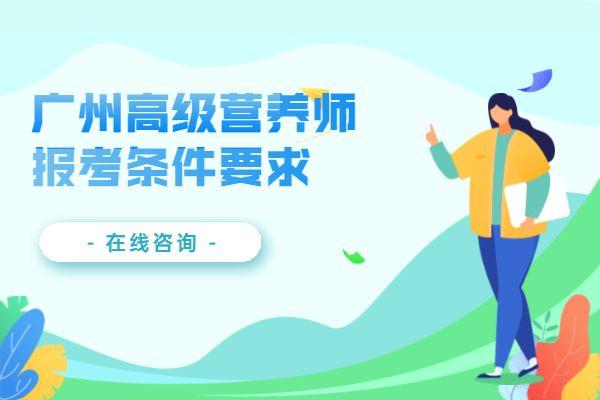 2020年广州高级营养师报考条件