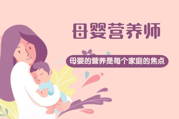 母婴营养师
