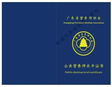 公共营养师二级资格证封面图片