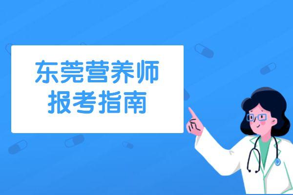 东莞营养师报考指南