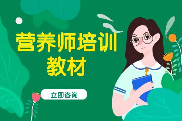 东莞市营养师培训的书本教材