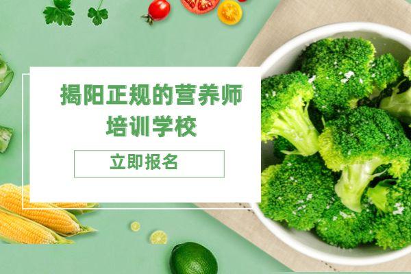 揭阳营养师培训学校