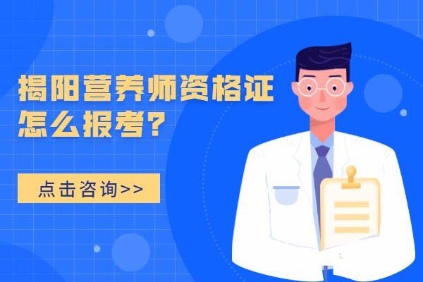 揭阳营养师培训报考