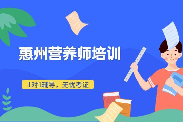 惠州营养师培训