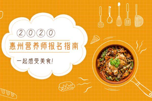 惠州营养师报名指南