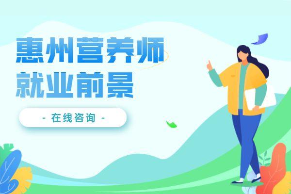 惠州营养师就业前景