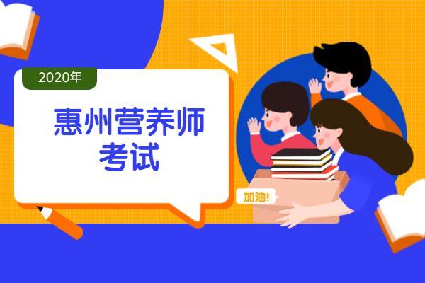 惠州营养师