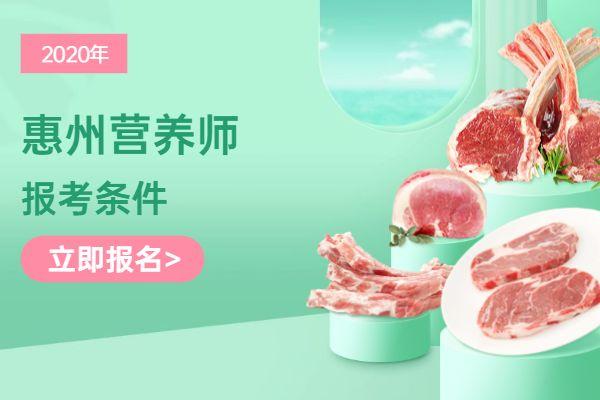 惠州营养师报考条件