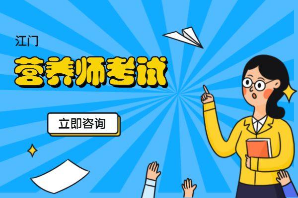 江门营养师考试