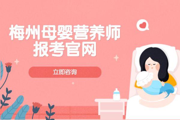 梅州母婴营养师报考