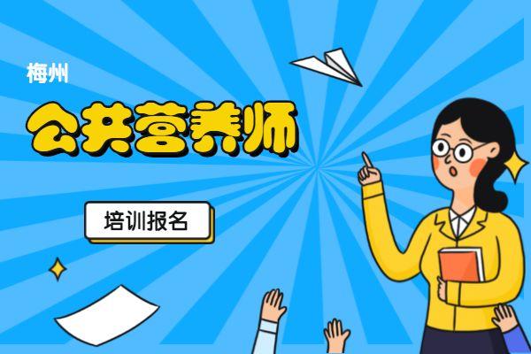 梅州公共营养师培训